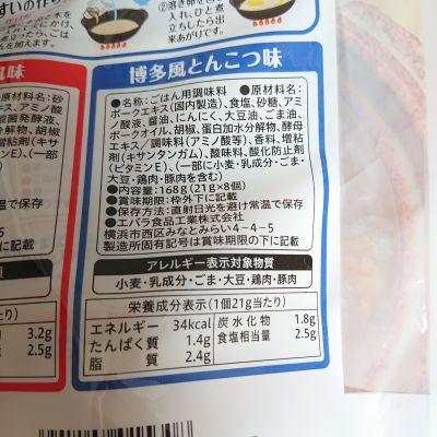 (名無し)さん[4]が投稿したエバラ食品 プチッとごはんズ 2種アソート4袋入 (合計16個入)の写真