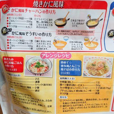 (名無し)さん[5]が投稿したエバラ食品 プチッとごはんズ 2種アソート4袋入 (合計16個入)の写真
