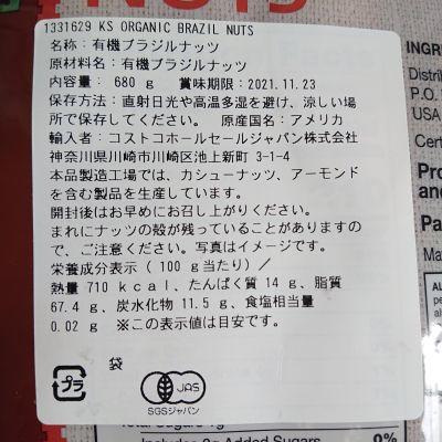 (名無し)さん[2]が投稿したカークランド オーガニックブラジルナッツ  680gの写真