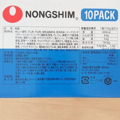 (名無し)さん[2]が投稿したNONGSHIM ふるる冷麺 10PACKの写真