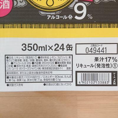 (名無し)さん[2]が投稿したコカ・コーラ 檸檬堂 鬼レモンの写真