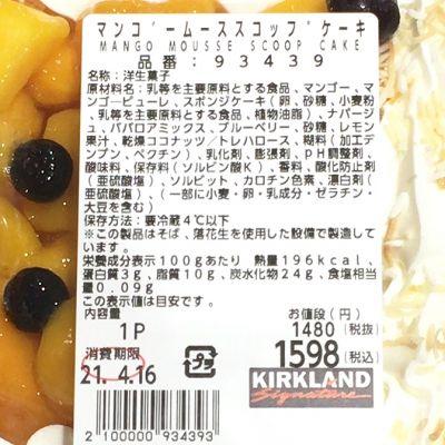 (名無し)さん[2]が投稿したカークランド マンゴースコップケーキの写真