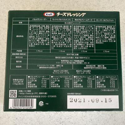 ひとまさん[8]が投稿したKRAFT クラフト チーズドレッシング 4種の写真