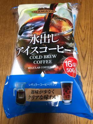 ハマヤ 水出しアイスコーヒー