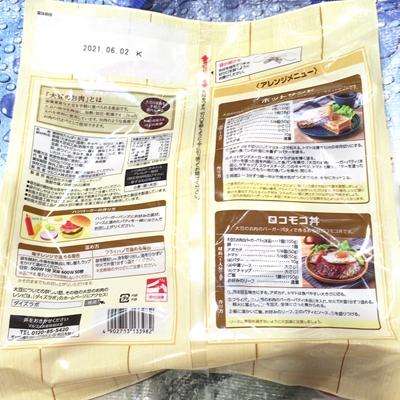 (名無し)さん[2]が投稿したダイズラボ 大豆のお肉のバーガーパティの写真