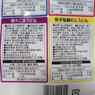 (名無し)さん[3]が投稿したエバラ食品  プチッとうどん 4種アソート4袋入(合計16個入)の写真