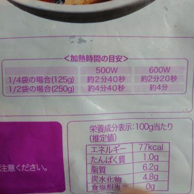 (名無し)さん[4]が投稿したベジーマリア カット揚げなす 1.5kgの写真