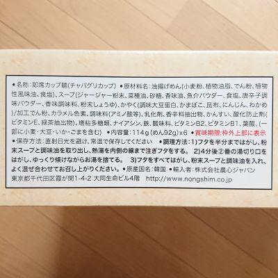 オレンジさん[2]が投稿したNONGSHIM(ノンシン) チャパグリ 6PACK(即席カップ麺)の写真