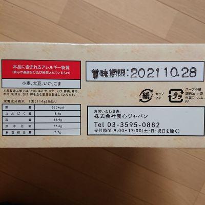 (名無し)さん[3]が投稿したNONGSHIM(ノンシン) チャパグリ 6PACK(即席カップ麺)の写真