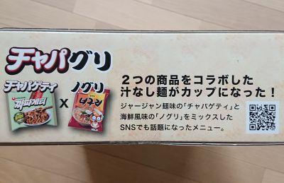 オレンジさん[5]が投稿したNONGSHIM(ノンシン) チャパグリ 6PACK(即席カップ麺)の写真