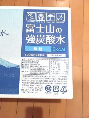 (名無し)さん[2]が投稿したアイリスオーヤマ 富士山の強炭酸水 無糖の写真