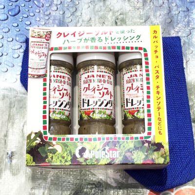 日本緑茶センター クレイジーソルトドレッシング