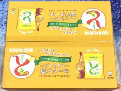 UHA味覚糖 おさつどきっプレミアム塩バター味