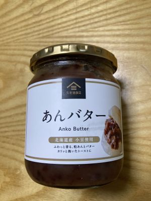 久世福商店 あんバター
