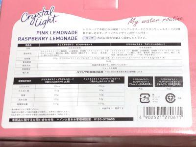 (名無し)さん[2]が投稿したKRAFT クラフト クリスタルライト レモネードドリンク(ミックスボトル付き)の写真
