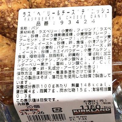 (名無し)さん[4]が投稿したカークランド ラズベリー&チーズ デニッシュの写真
