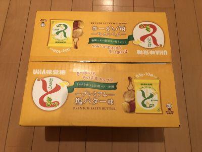 (名無し)さん[15]が投稿したUHA味覚糖 おさつどきっプレミアム塩バター味の写真