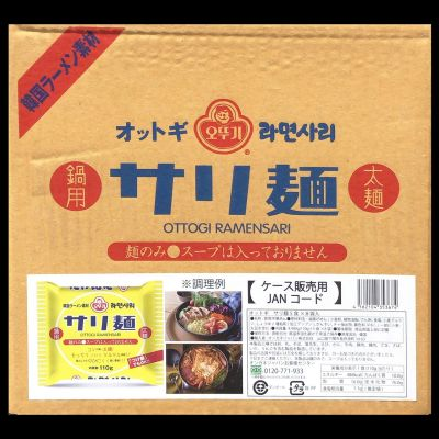 オットギ サリ麺