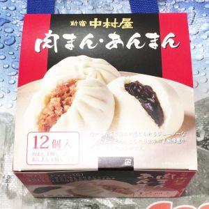中村屋 中華まんアソートセット(肉まん&あんまん)