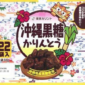 東京カリント 沖縄黒糖かりんとう