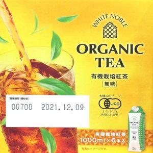 三井農林 ホワイトノーブル 有機栽培紅茶