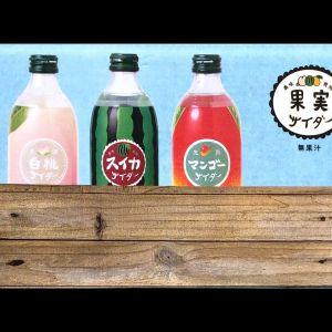 果実サイダー 3種アソート(白桃、スイカ、マンゴー)