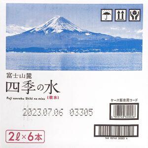 富士山麓 四季の水